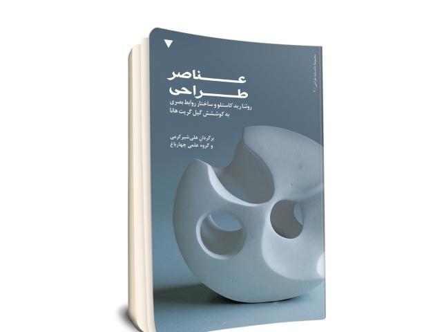 کتاب عناصر طراحی / ساختار روابط بصری