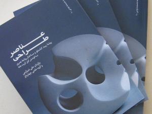 کتاب عناصر طراحی اثر گیل گریت هانا نشر فرهنگستان هنر